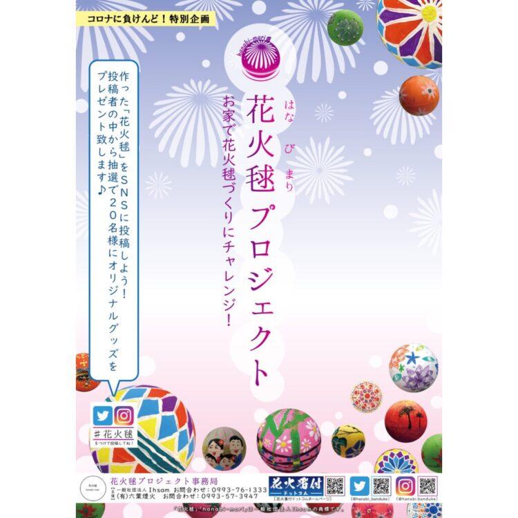 花火毬プロジェクト